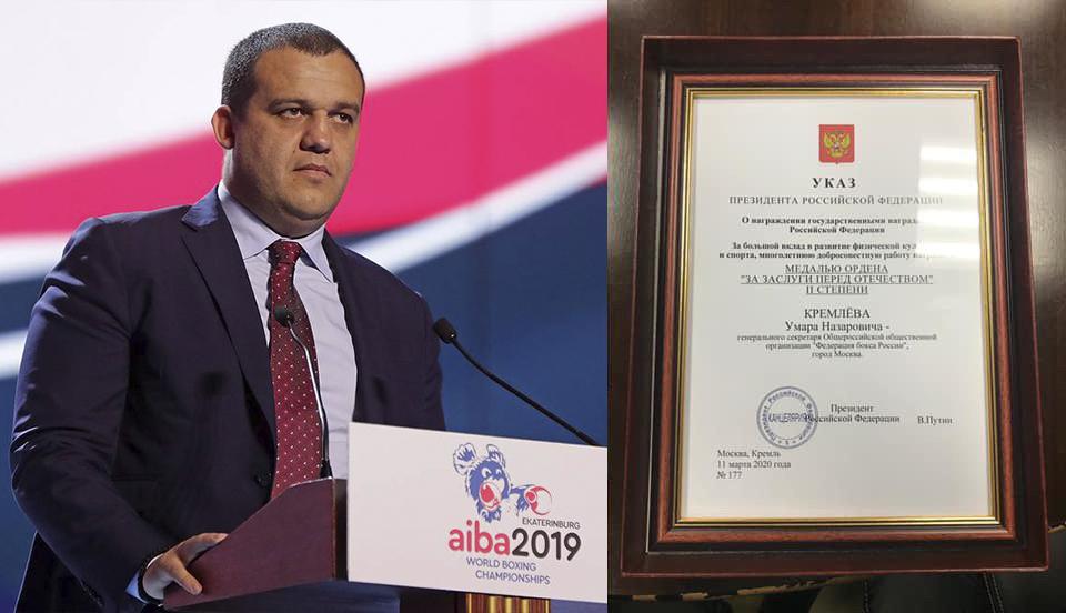 Кремлев Умар Назарович награжден медалью ордена «За заслуги перед Отечеством» II степени