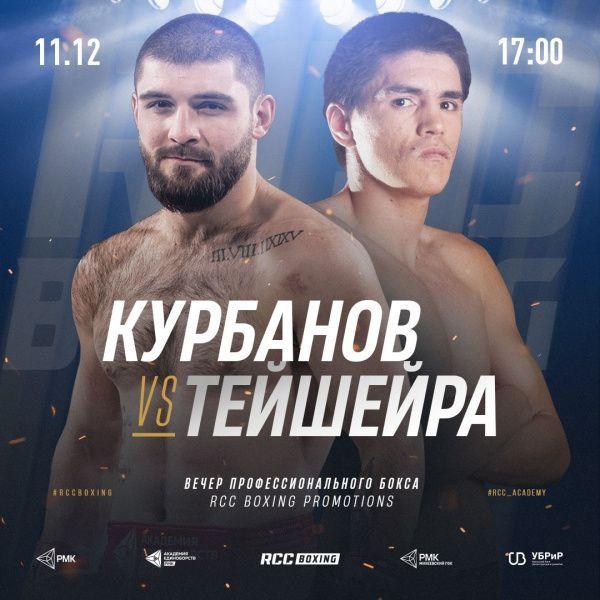 Магомед Курбанов 11 декабря в Екатеринбурге проведет бой с Тейшейрой