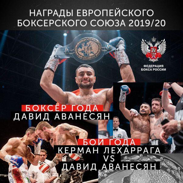 Европейский боксерский союз (EBU) признал Давида Аванесяна боксером года, а его бой против Кермана Лехарраги — поединком года.