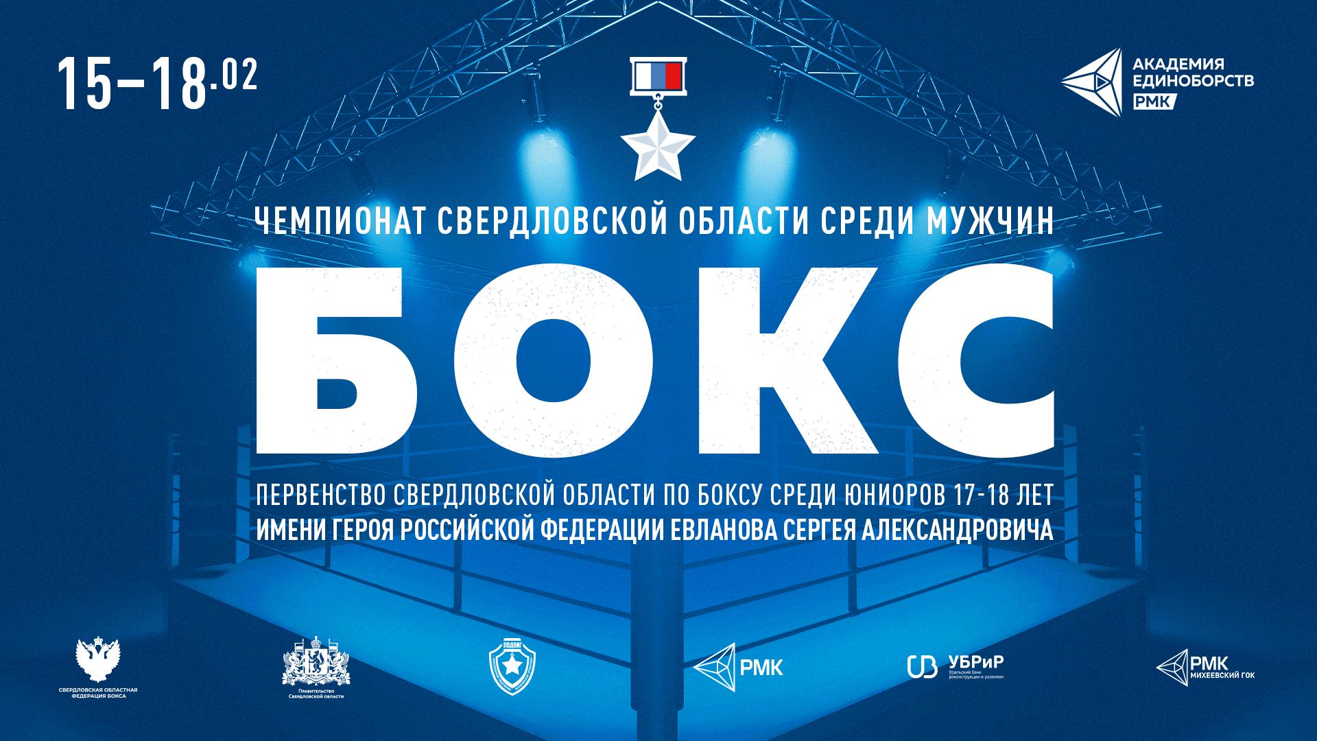 Первенство и Чемпионат Свердловской области по боксу им. Евланова С.А.2021