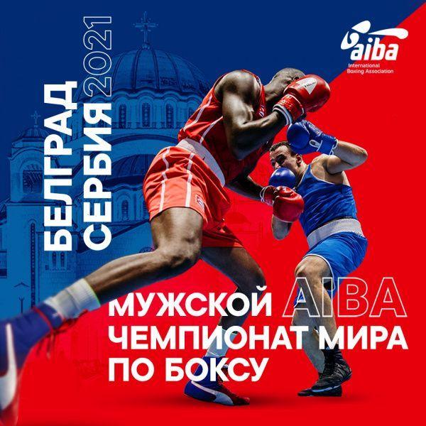 AIBA официально объявила о проведении в Белграде чемпионата мира по боксу среди мужчин в 2021 году