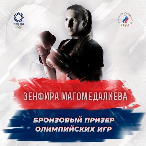 Зенфира Магомедалиева завоевала бронзу Олимпийских игр