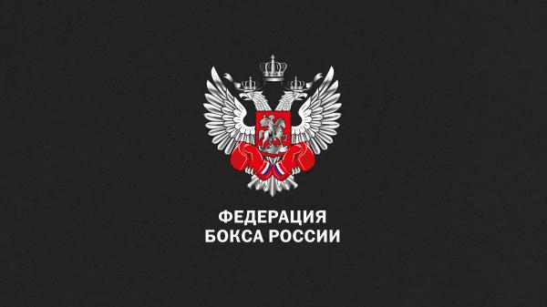 На горячую линию Федерации бокса России по поддержке спортсменов поступило более 12 тысяч обращений