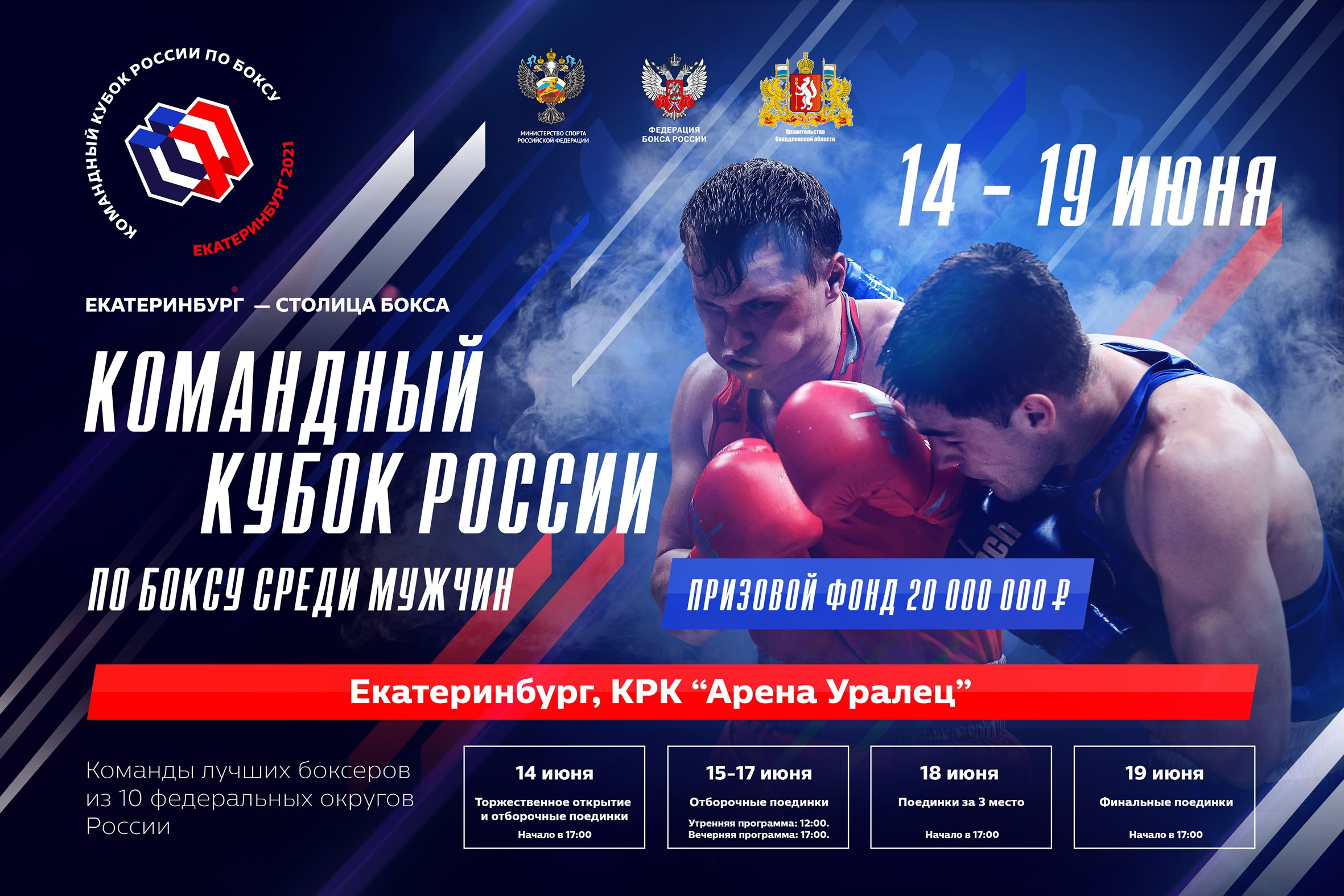 Командный кубок России по боксу среди мужчин (2021, Екатеринбург)