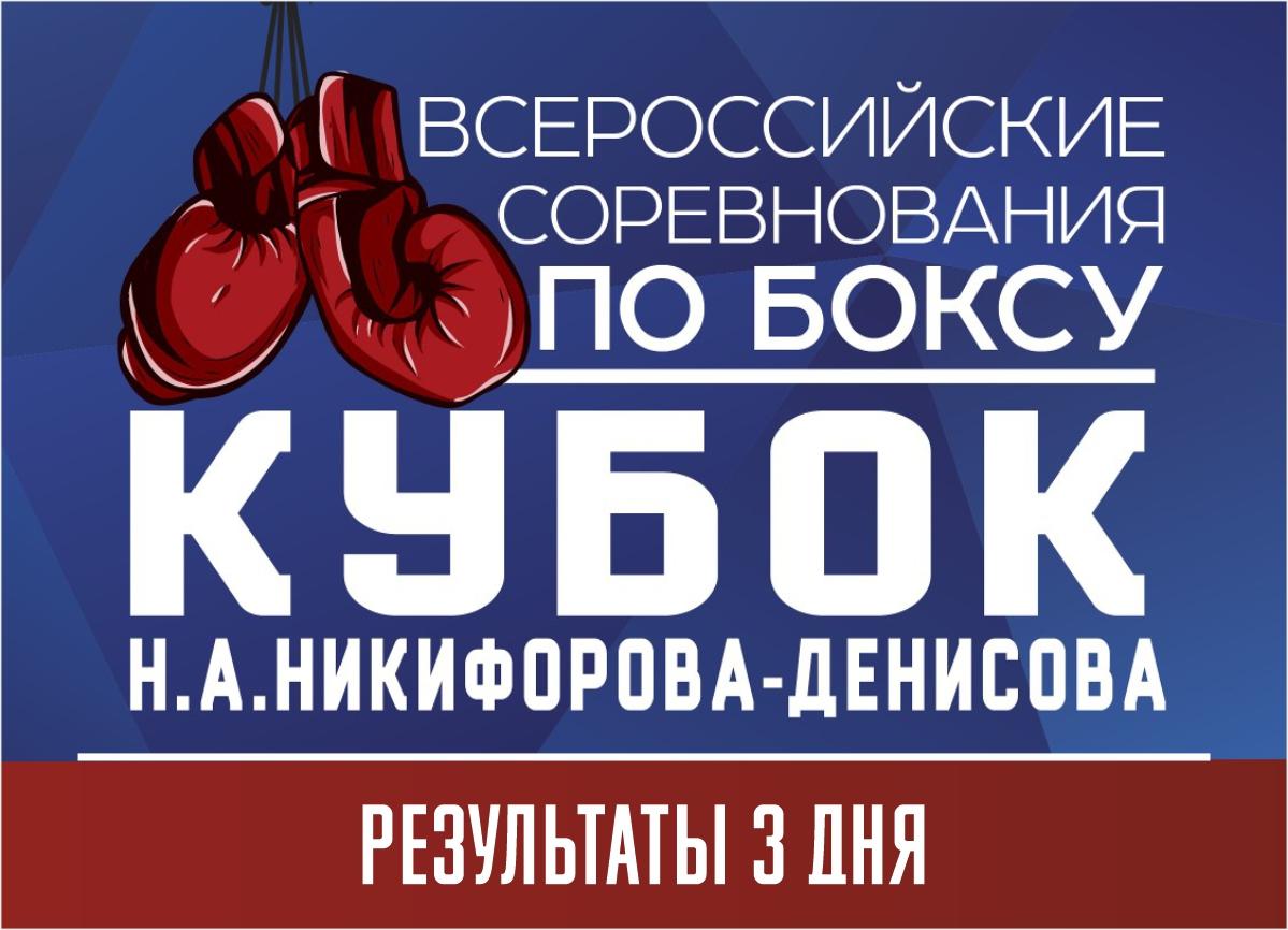 Кубок Никифорова-Денисова 2020. День 3. Результаты.