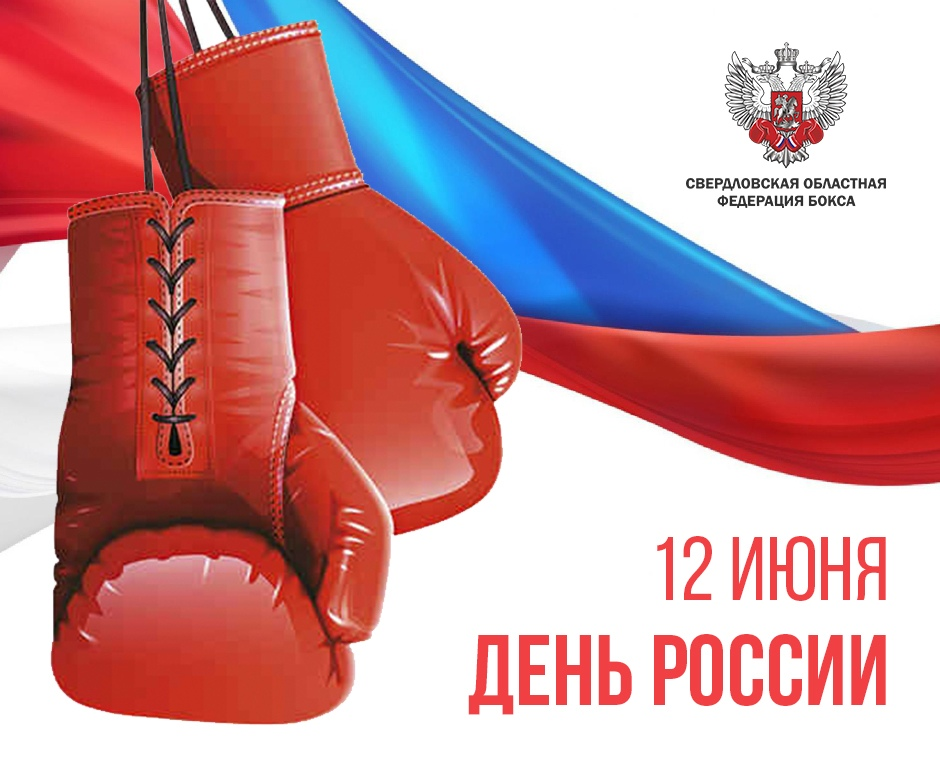 Всех россиян — с Днём России!