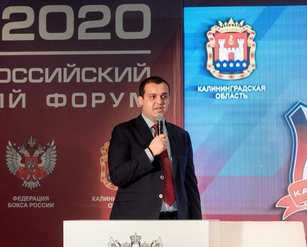 Второй Всероссийский боксерский форум: идеи и решения