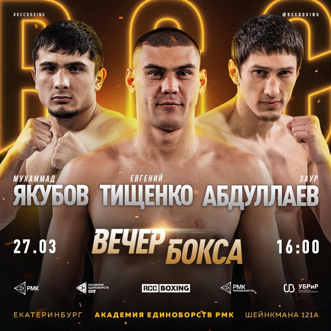 Вечер профессионального бокса RCC Boxing Promotions