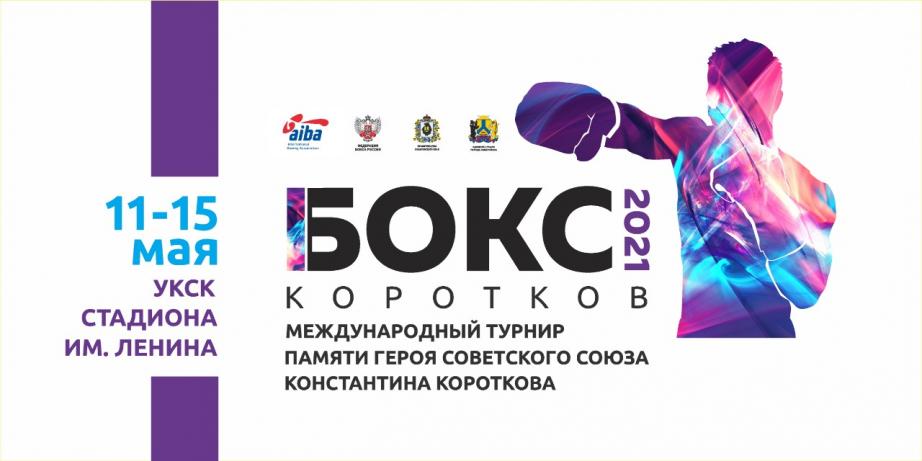 Ольга Пискунова представит Свердловскую область на международном турнире в Хабаровске