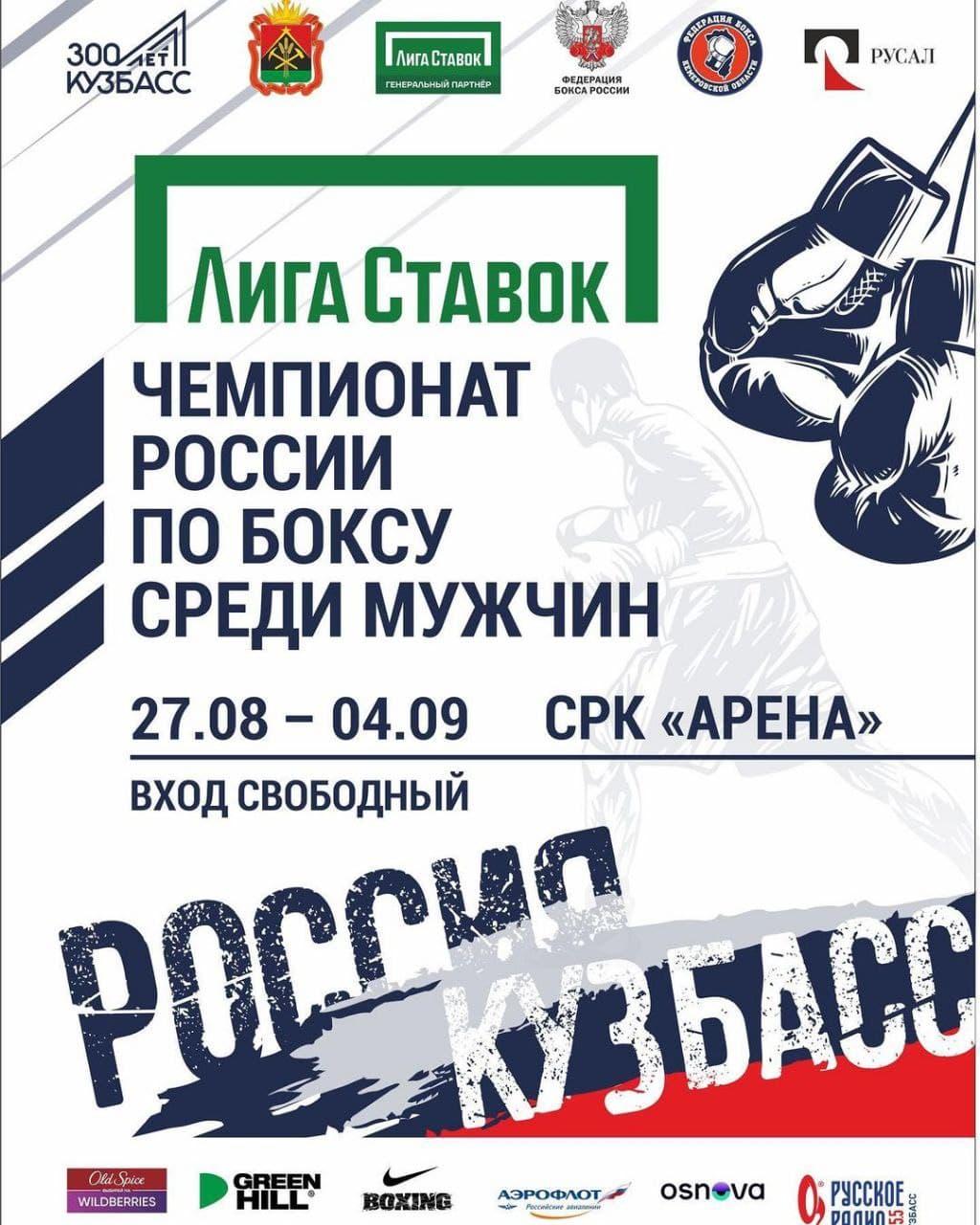 Лига Ставок. Чемпионат России по боксу среди мужчин 19-40 лет. Кемерово