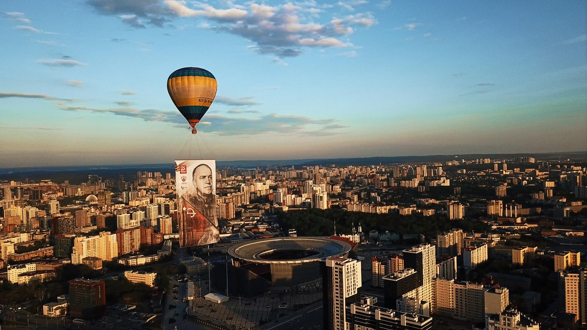 C территории Екатеринбург-Арены в небо поднялся огромный баннер с портретом маршала Жукова