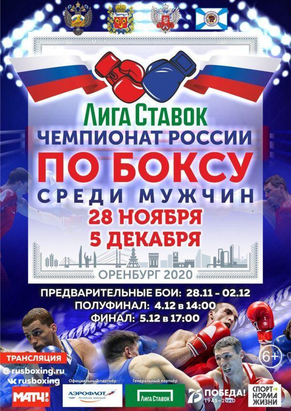 Чемпионат России по боксу среди мужчин пройдет со зрителями