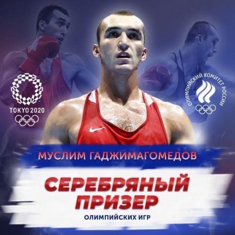 Муслим Гаджимагомедов завоевал серебряную медаль Олимпийских игр
